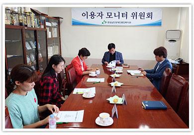 이용자 모니터 위원회 회의가 진행되고있는 모습