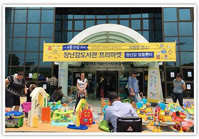 장난감도서관 프리마켓이 진행되고있는 모습1