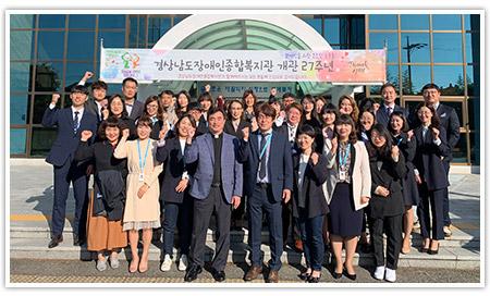 경상남도장애인종합복지관 개관27주년 기념 단체사진